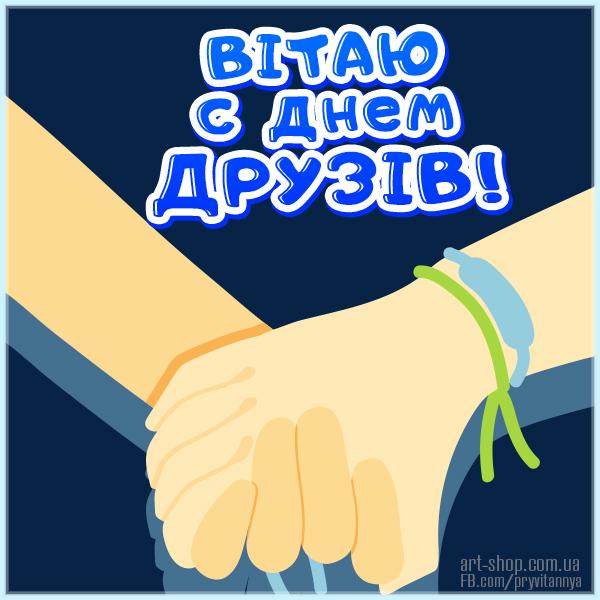 9 червня - Міжнародний день друзів | Бібліотека Державного університету  «Житомирська політехніка»
