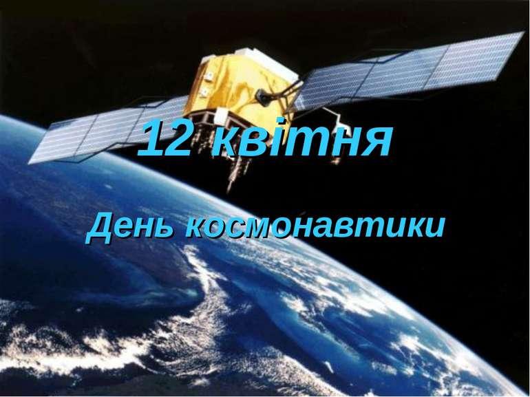 Всесвiтнiй день авiацiї i космонавтики. | Бібліотека Державного університету «Житомирська політехніка»